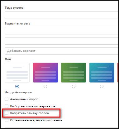 Запретить отмену голоса в Вконтакте